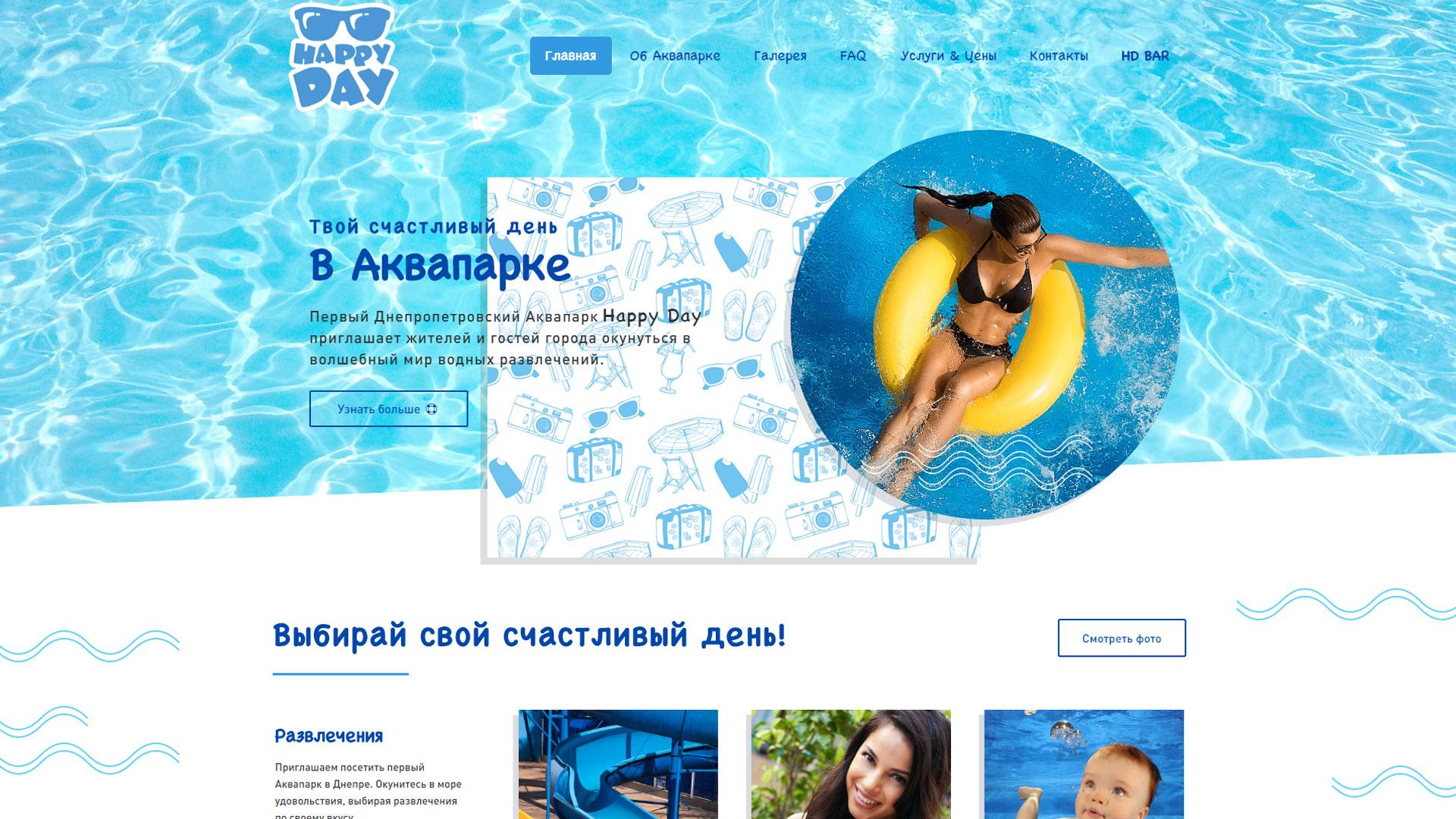 Сайт аквапарка «Happy Day»