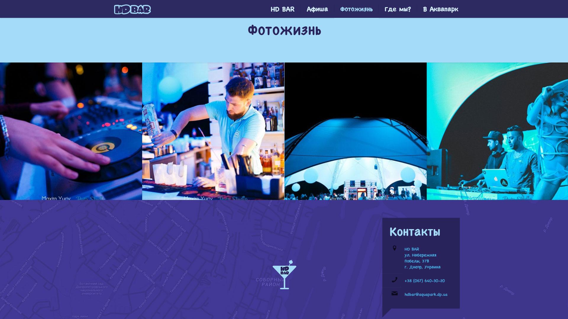Сайт ночного бара в аквапарке «Happy Day»