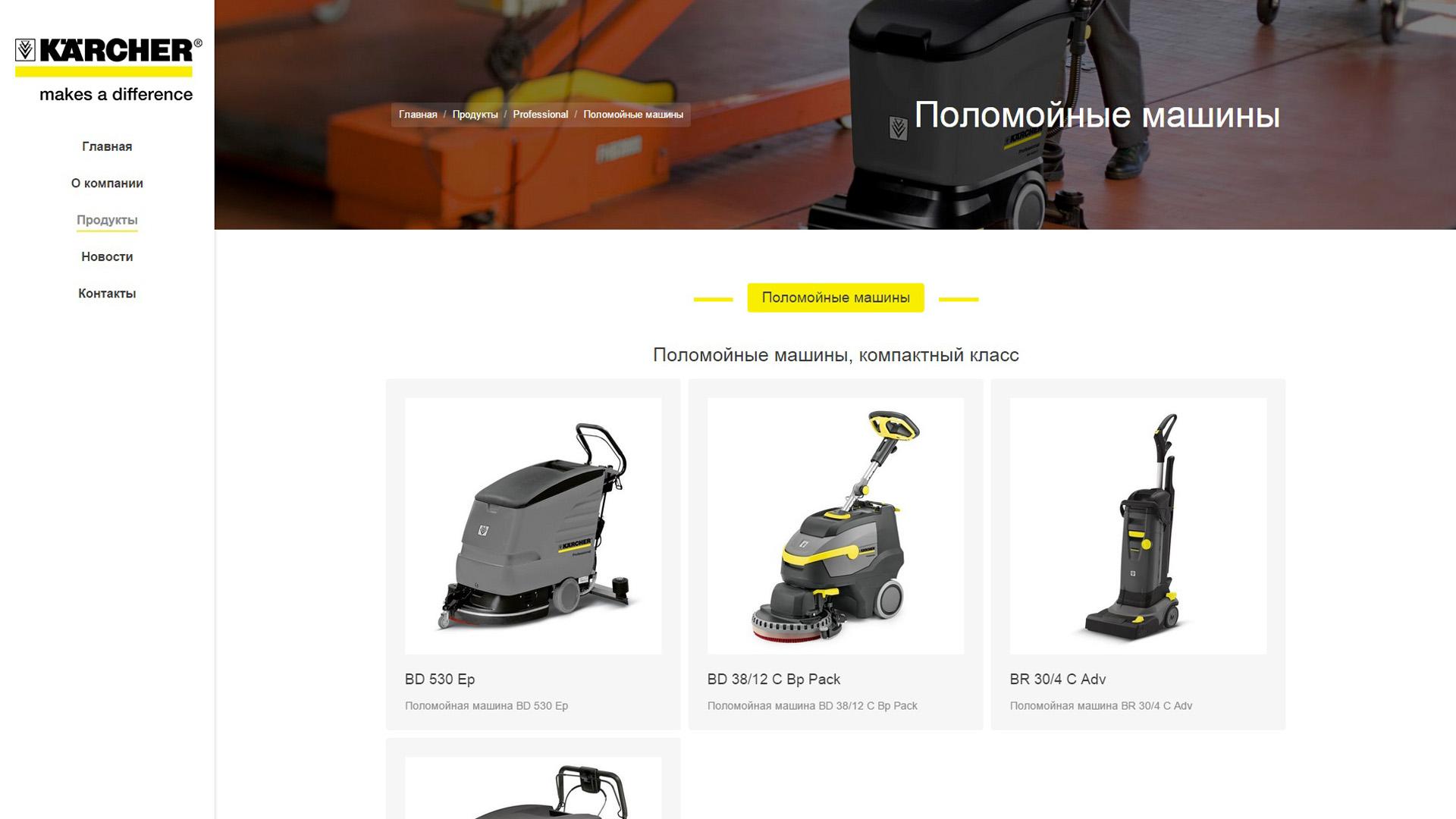 Сайт техники Керхер