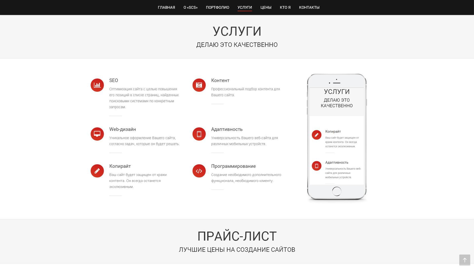 Страница сайта Услуги