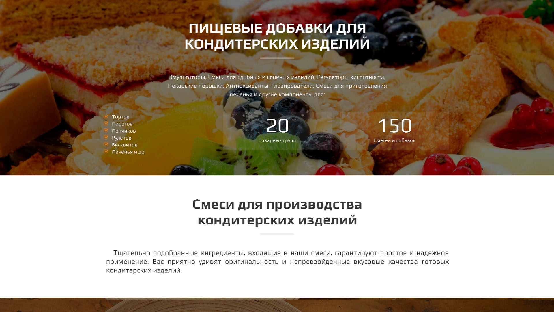 Сайт одностраничник