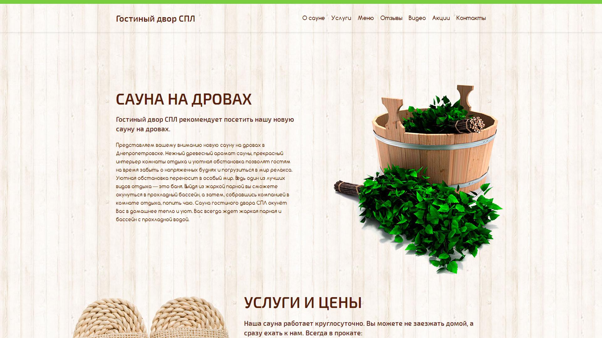 Сайт сауны на дровах