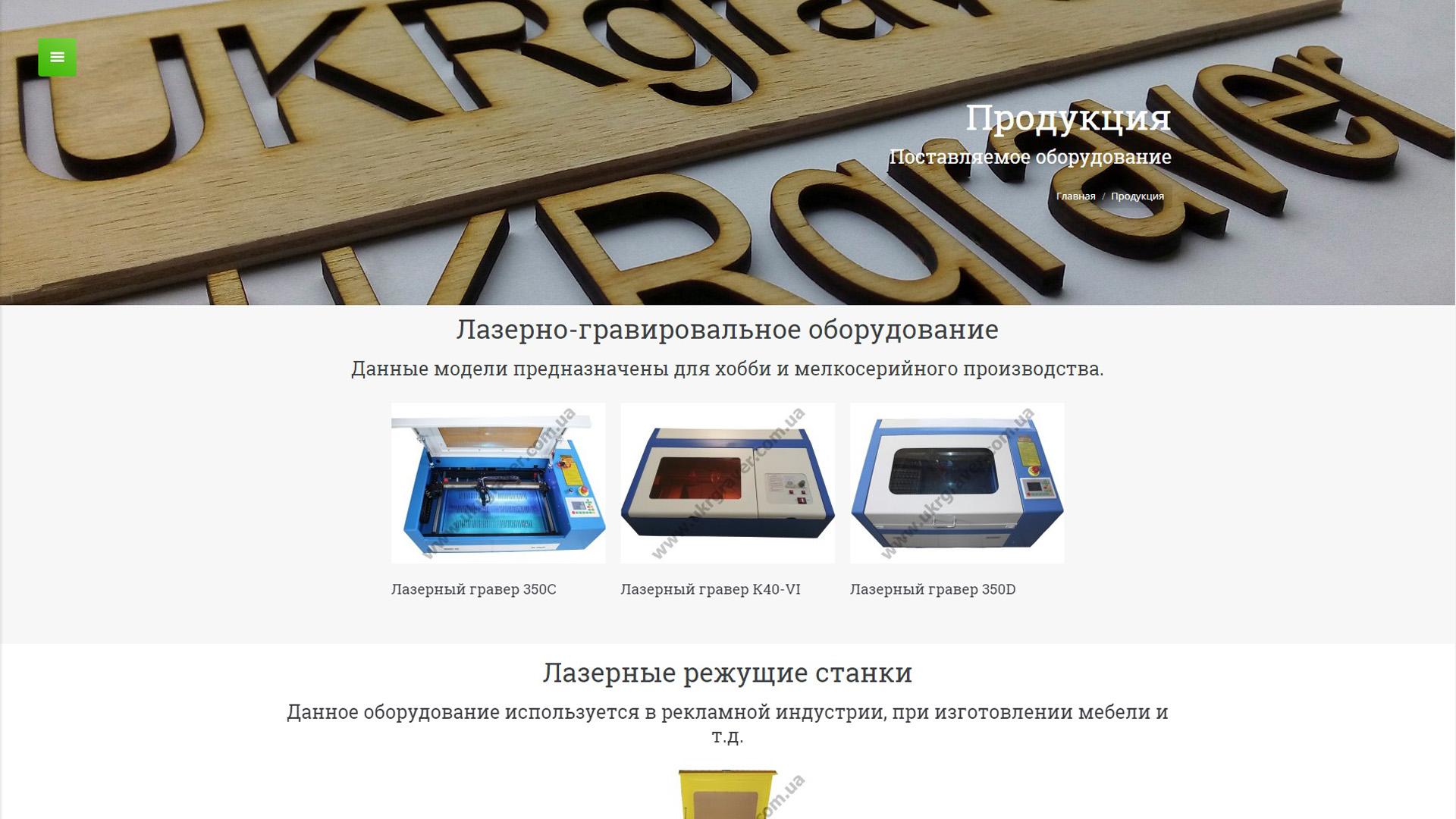 Сайт гравировального оборудования